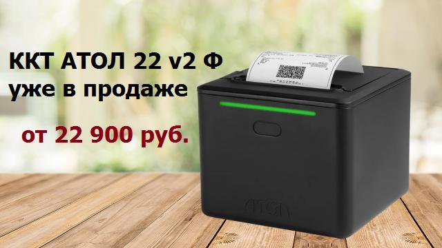 ККТ АТОЛ 22 v2 Ф уже в продаже от 22900 руб
