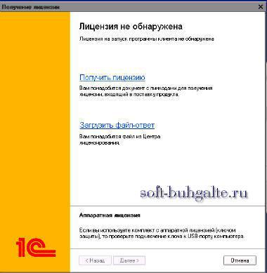Сообщение_Лицензия не обнаружена при установке 1С