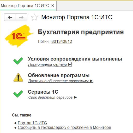Монитор Портала 1С ИТС