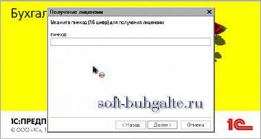 Получение лицензии при установке 1С базовой версии