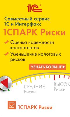 Сервис 1СПАРК Риски