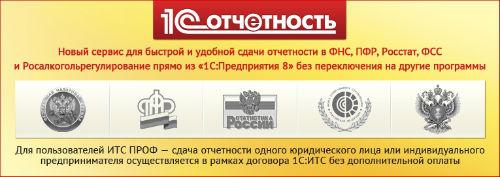 1C-Отчетность на soft-buhgalte.ru