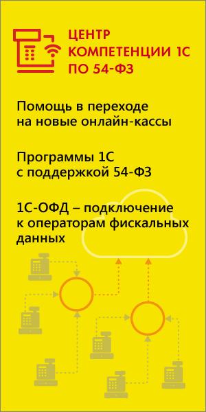 1С-ОФД для подключения к операторам фискальных данных