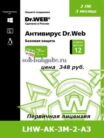 LHW-AK-3M-2-A3 цена 348 rub