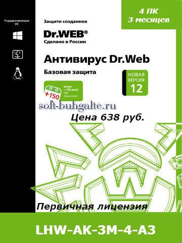 LHW-AK-3M-4-A3 цена 638 rub