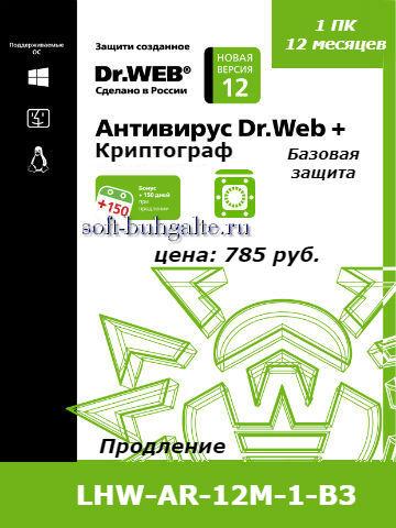 LHW-AR-12M-1-B3 цена 785 rub