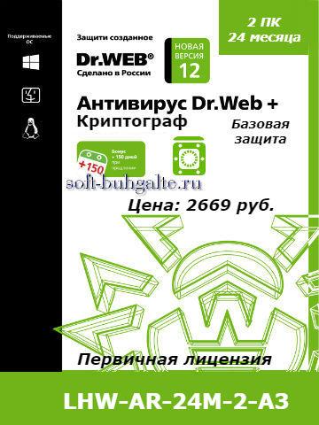 LHW-AR-24M-2-A3 цена 2669 rub