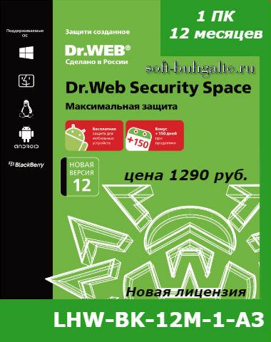 LHW-BK-12M-1-A3 цена 1290 rub