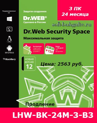 LHW-BK-24M-3-B3 цена 2563 rub