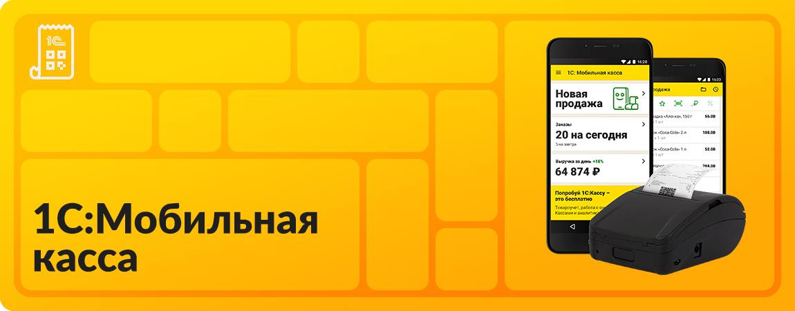 1С Мобильная касса